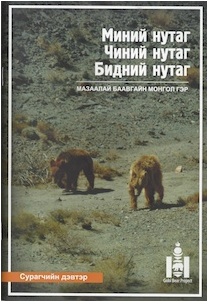 The student version of the Gobi Bear Ecology book in Mongolian.
