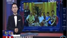 CCTV, China News - June 18, 2015  >>  Watch the video