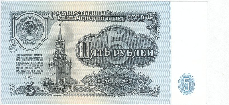 800px-Soviet_Union-1961-Bill-5-Obverse.jpg