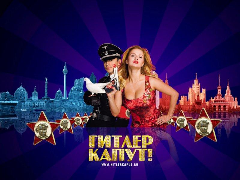 kinopoisk_ru-Hitler-kaput-761911_800.jpg