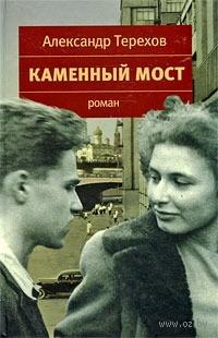 1066976_0_Kamenniy_most_Aleksandr_Terehov.jpg