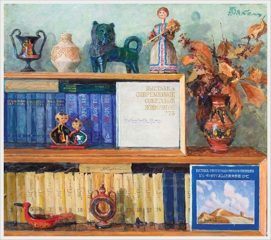 A. Vjatkin - Stilleven met boekenplanken (1982)