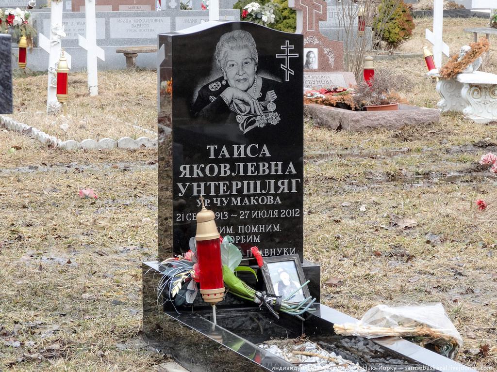 Taisa Jakovlevna Oentersjlag. Een van de weinige zerken met een afbeelding.