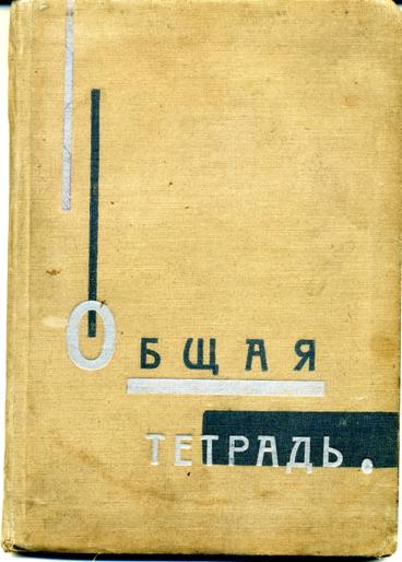 De omslag van het dagboek