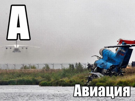 vliegramp Jaroslavl ijshockeyteam