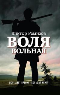 Viktor Remizov tajga corruptie politie Russische Rusland Siberië literatuur