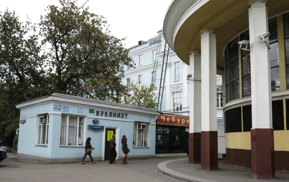 metro Moskou Park Kultury antiquariaat