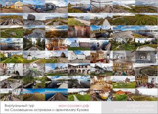 Solovetsk eilanden panoramafoto's