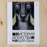 kunstgeschiedenis honden schilderijen Russisch Museum