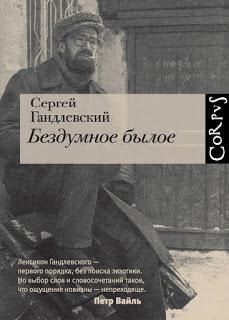 memoires jaren zeventig Sovjetunie intelligentsia