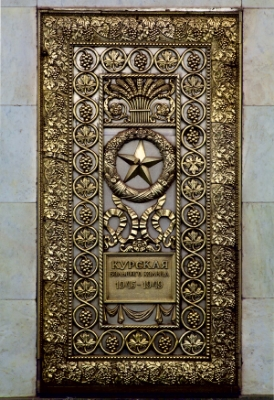 Koerskaja cirkellijn Moskou