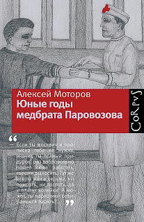 Motorov De jonge jaren van verpleegster Parovozovo