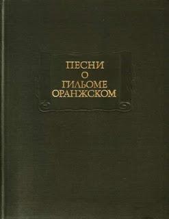 Willem van Oranje Russische vertaling antiquariaat