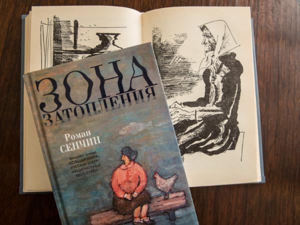 Valentin Raspoetin Matjora Russische literatuur Siberië