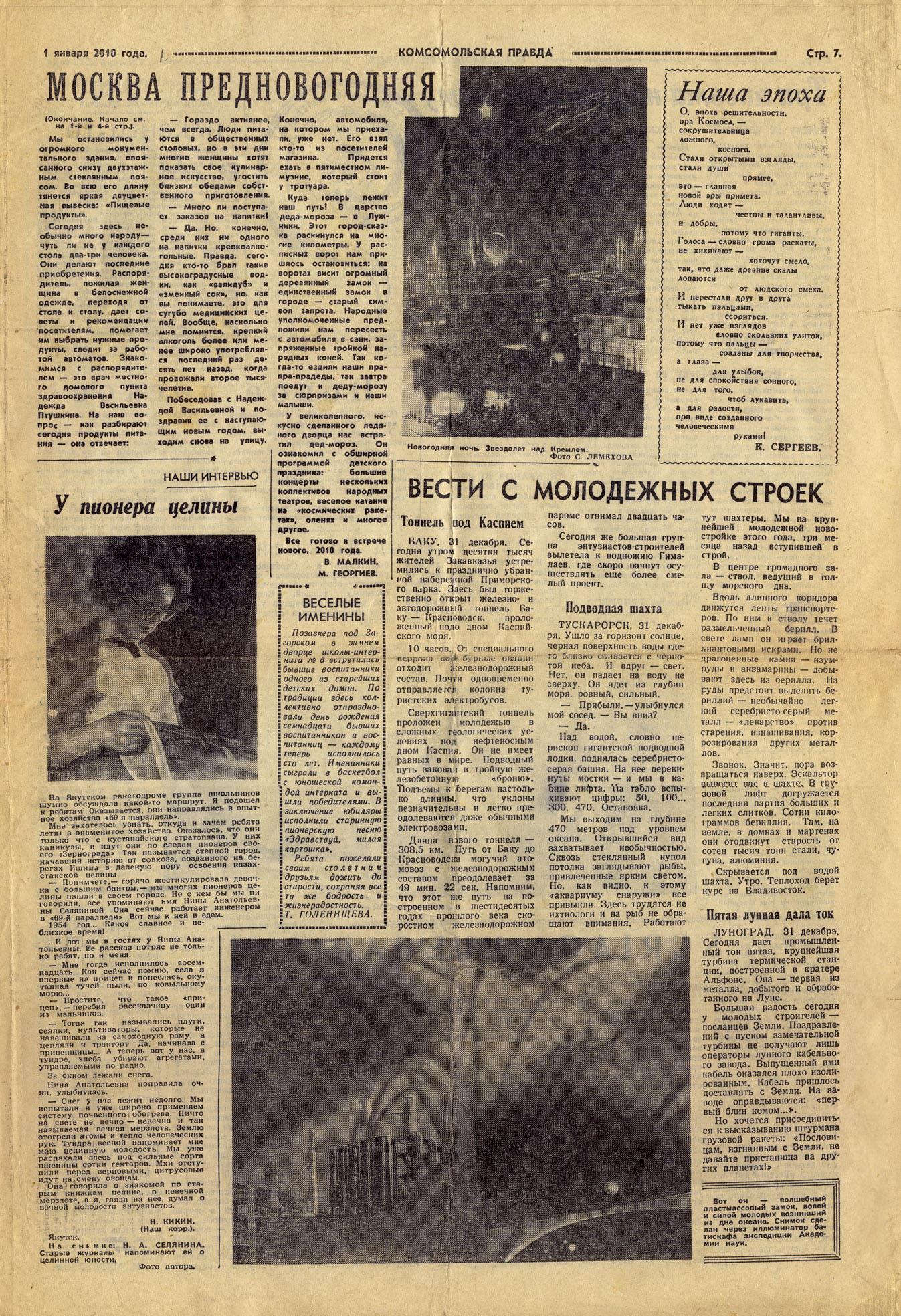 Komsomolskaja Prava Russische krant Sovjetunie