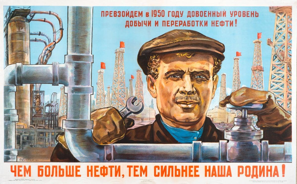 1946 - In 1950 zullen we het vooroorlogse niveau overtreffen van de winning en verwerking van olie! HOE MEER OLIE, DES TE STERKER ONS MOEDERLAND!