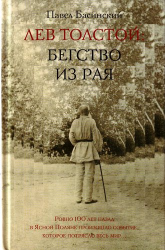Basinski Tolstoj