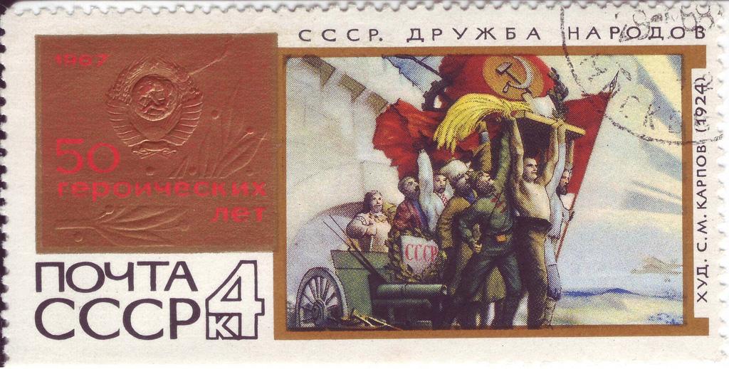 Postzegel uit 1967. 50 heroïsche jaren. USSR. Vriendschap der volkeren.