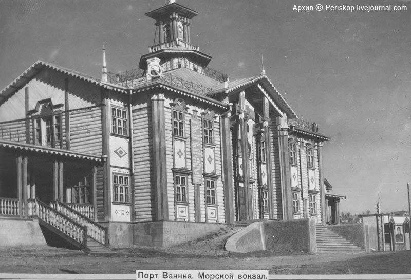 Het oude Havengebouw van Vanino