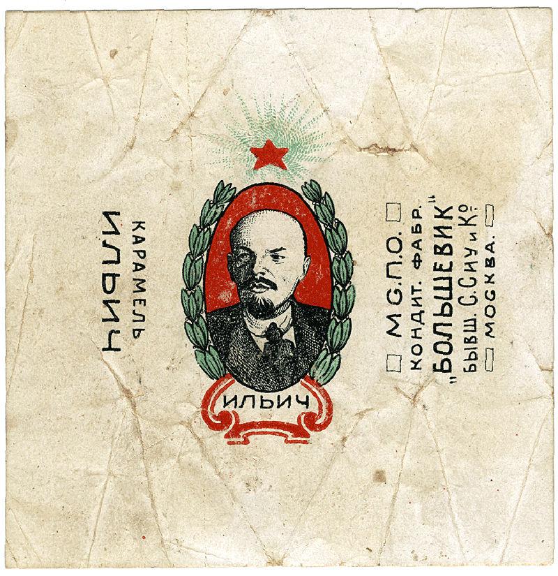 Фабрика Большевик. Карамель. Ильич.jpg