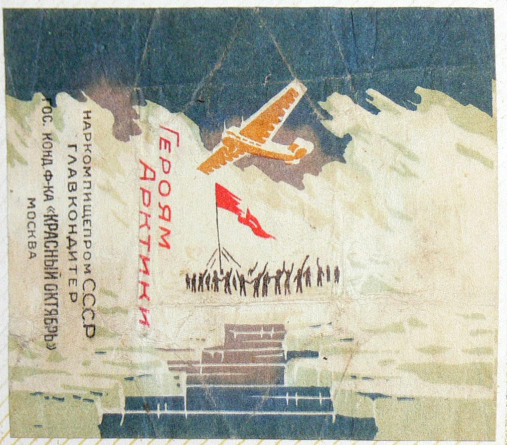 Красный Октябрь. Конфеты. Героям Арктики.jpg