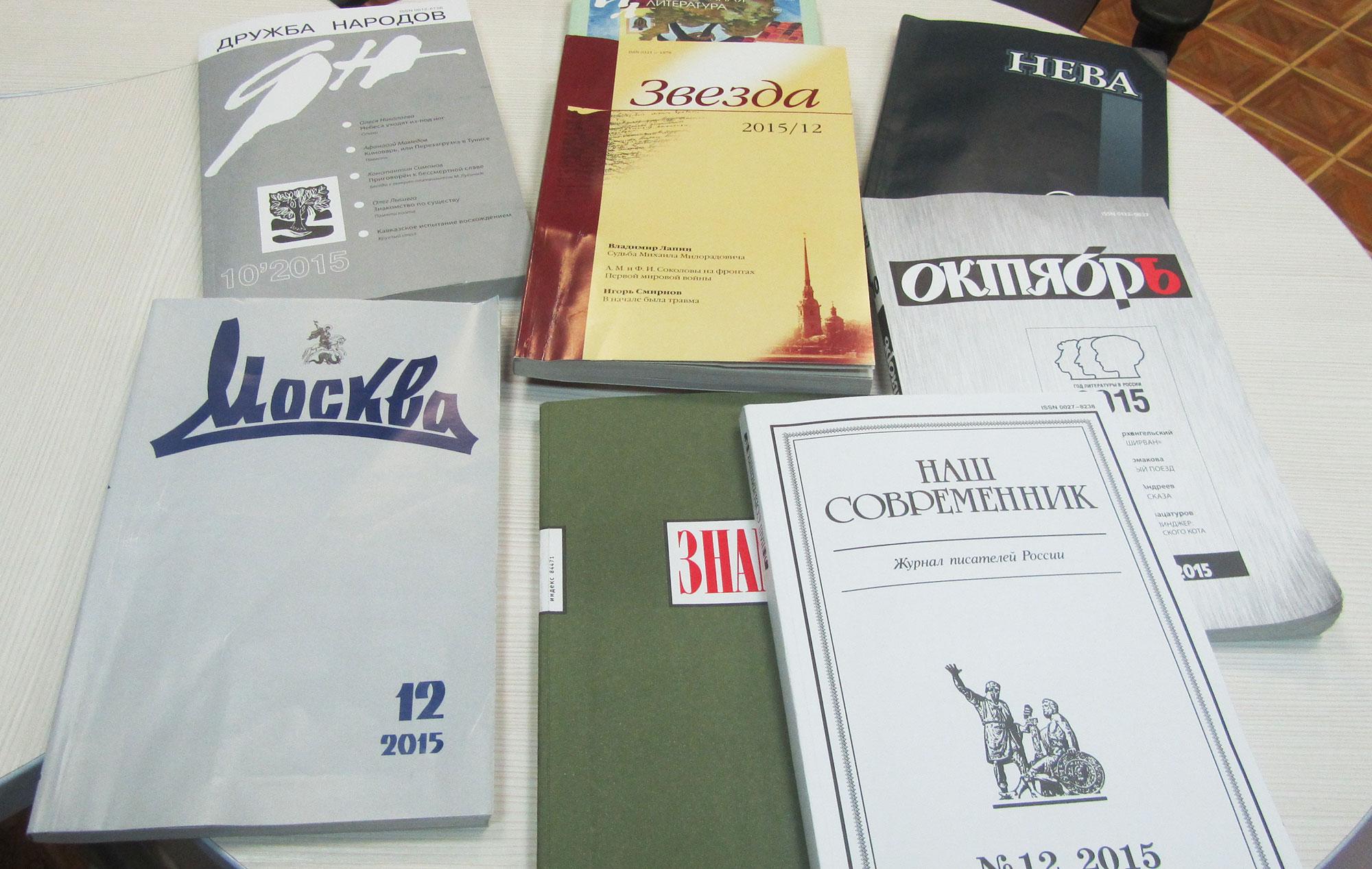 Enkele vermaarde literaire tijdschriften die wisten te overleven
