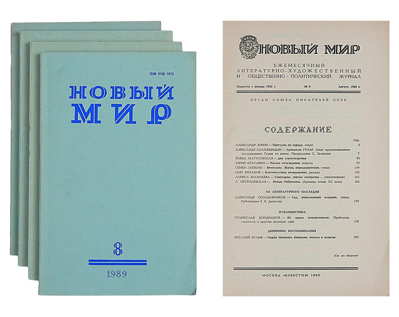 Novi mir, nummer 8 -1988, met onder meer Aleksandr Solzjenitsyns Goelag Archipel