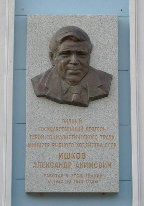Gedenksteen voor minister Isjkov, Rozjdestvenski Boulevard 12, Moskou.