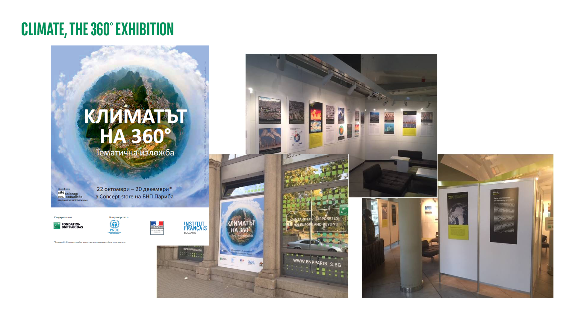 ClimateExhibition-Image1.png