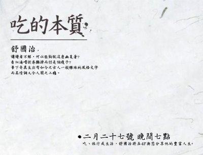 舒國治  一九五二年生於台北。原籍浙江。  七十年代中期,開始寫作,作品以散文為主。曾以〈村人遇難記〉獲第二屆「時報文學獎」 。一九九七年以〈香港獨遊〉獲第一屆華航旅行文學獎首獎,兩千年更以《理想的下午》一書深受矚目,將旅行文學的迷人文體發揮得淋漓盡致,令旅行寫作在台灣蔚為一時風潮。  著有《流浪集》、《門外漢的京都》、《台灣重遊》、《窮中談吃》、《台北小吃札記》等書。