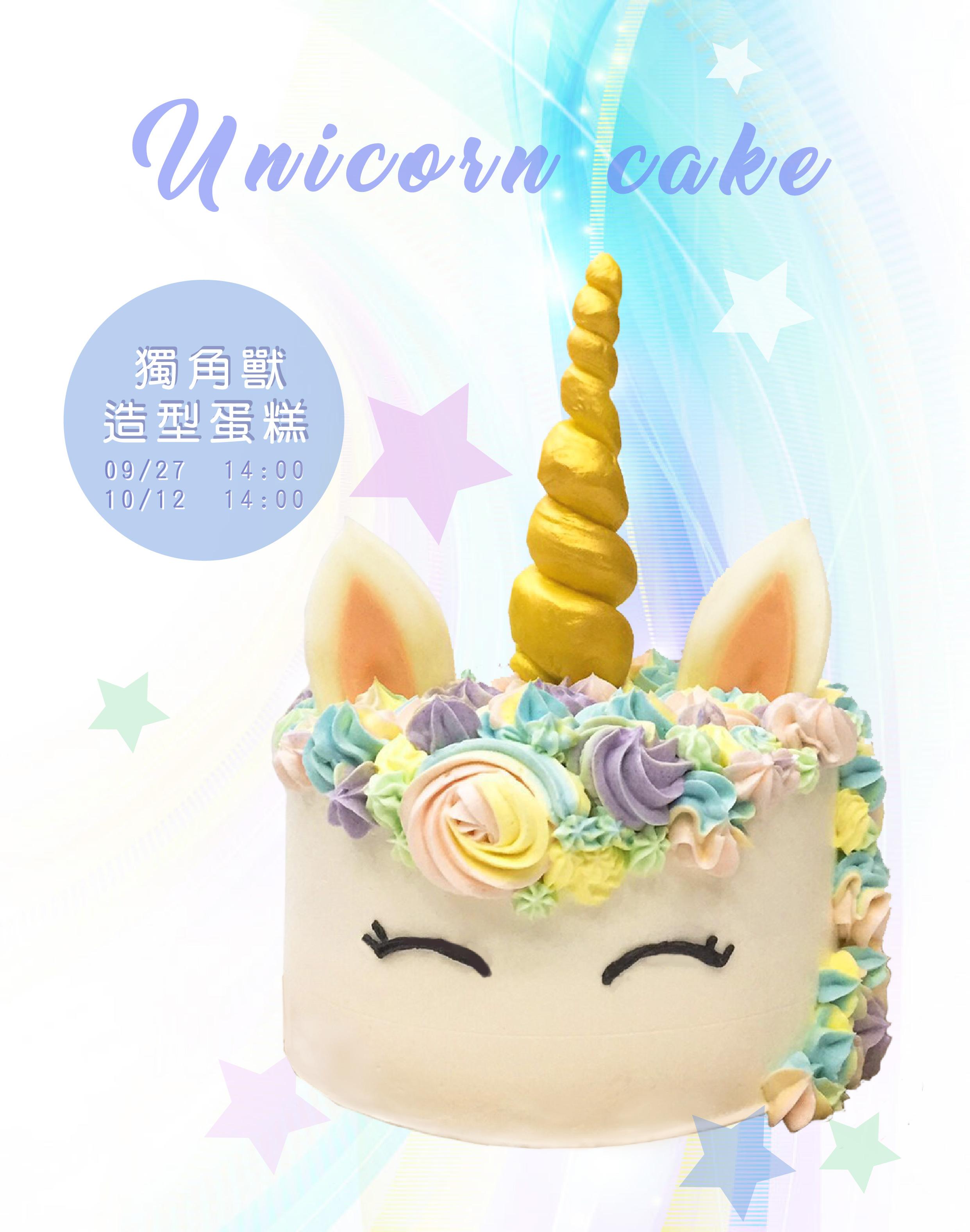 獨角獸蛋糕.jpg