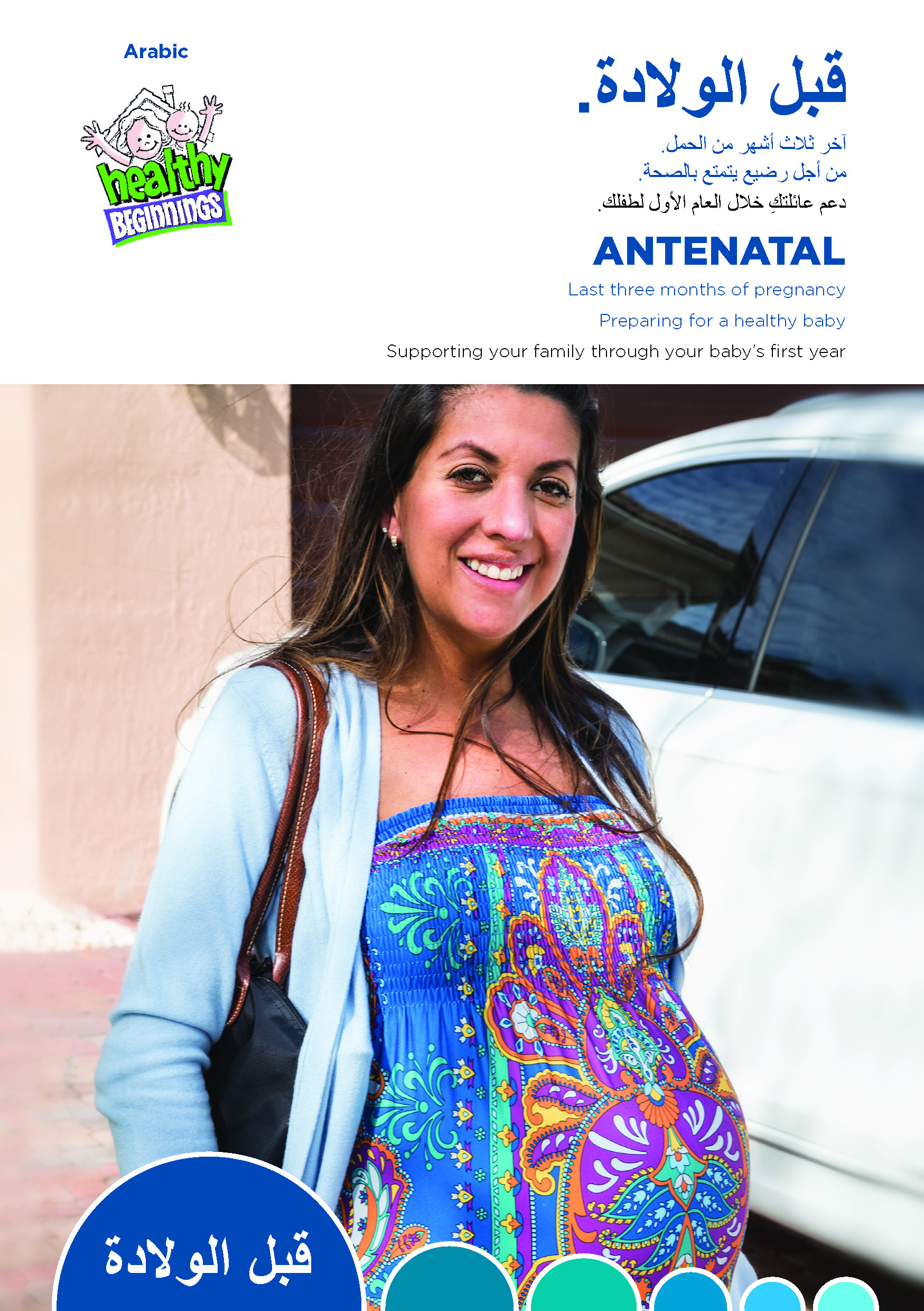 BOOKLET 1 ANTENATAL ARABIC_v6 (FINAL).jpg