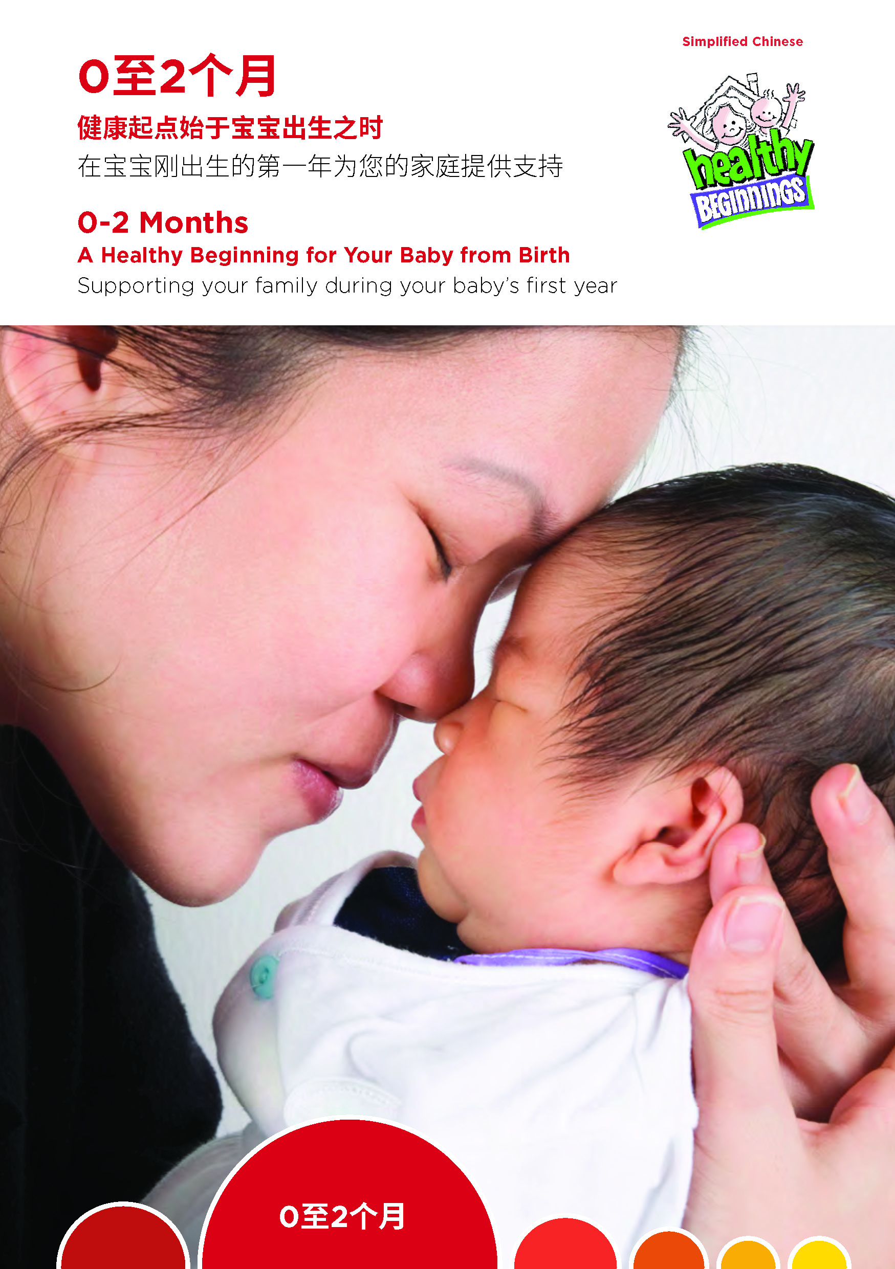 BOOKLET 2 - 0-2 MONTHS_low2CHINESE (1).jpg