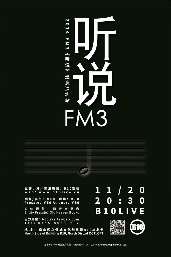 【海报】1120fm3小.jpg