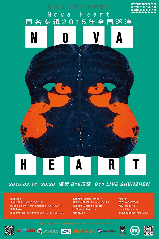 【海报】0314 Nova Heart 小.jpg