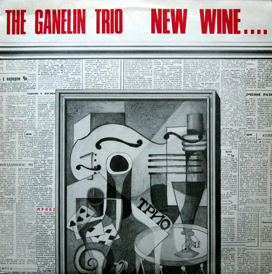 The Ganelin Trio《New Wine》(1983, Leo Records)