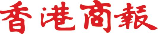 香港商报.jpg