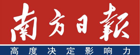 南方日报.jpg