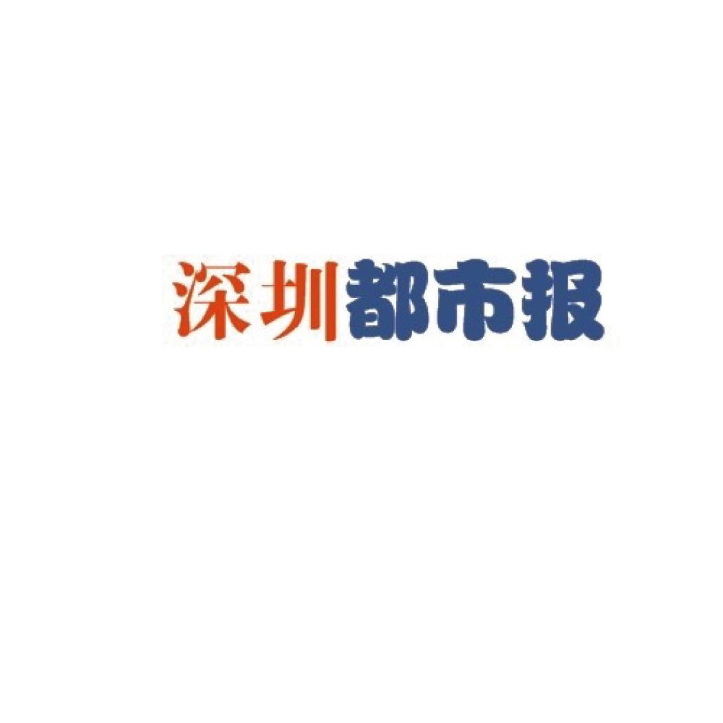 深圳都市报.jpg