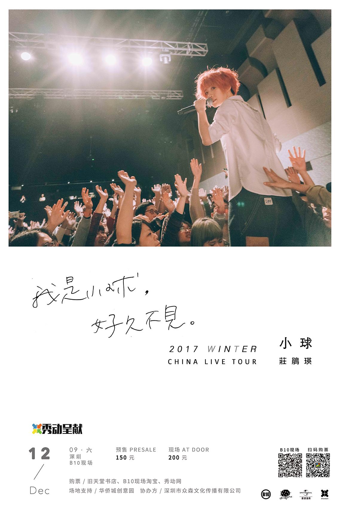 【海报】1209 小.jpg