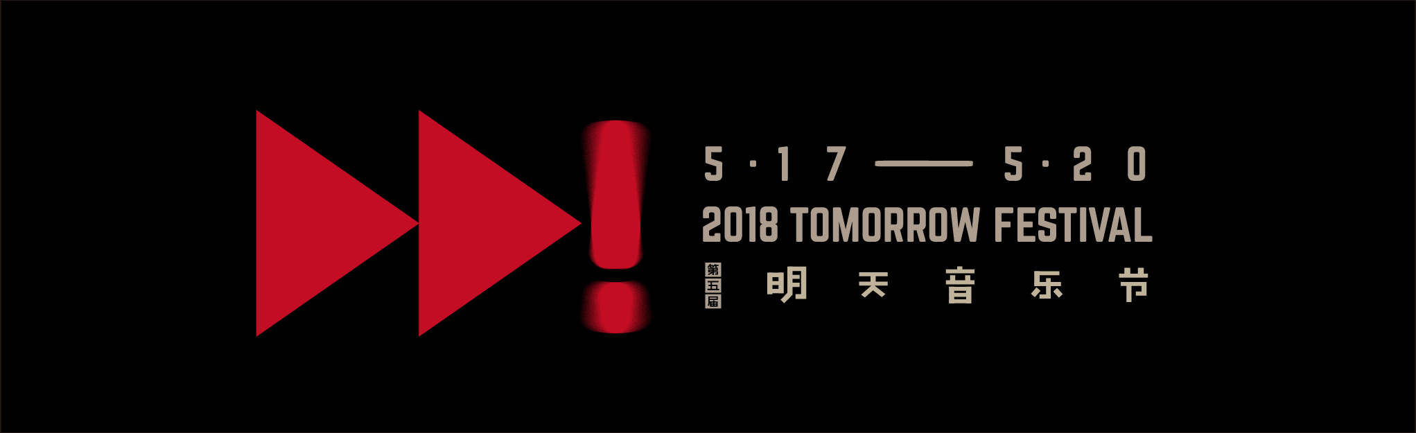 2018TMR-website_形象.jpg