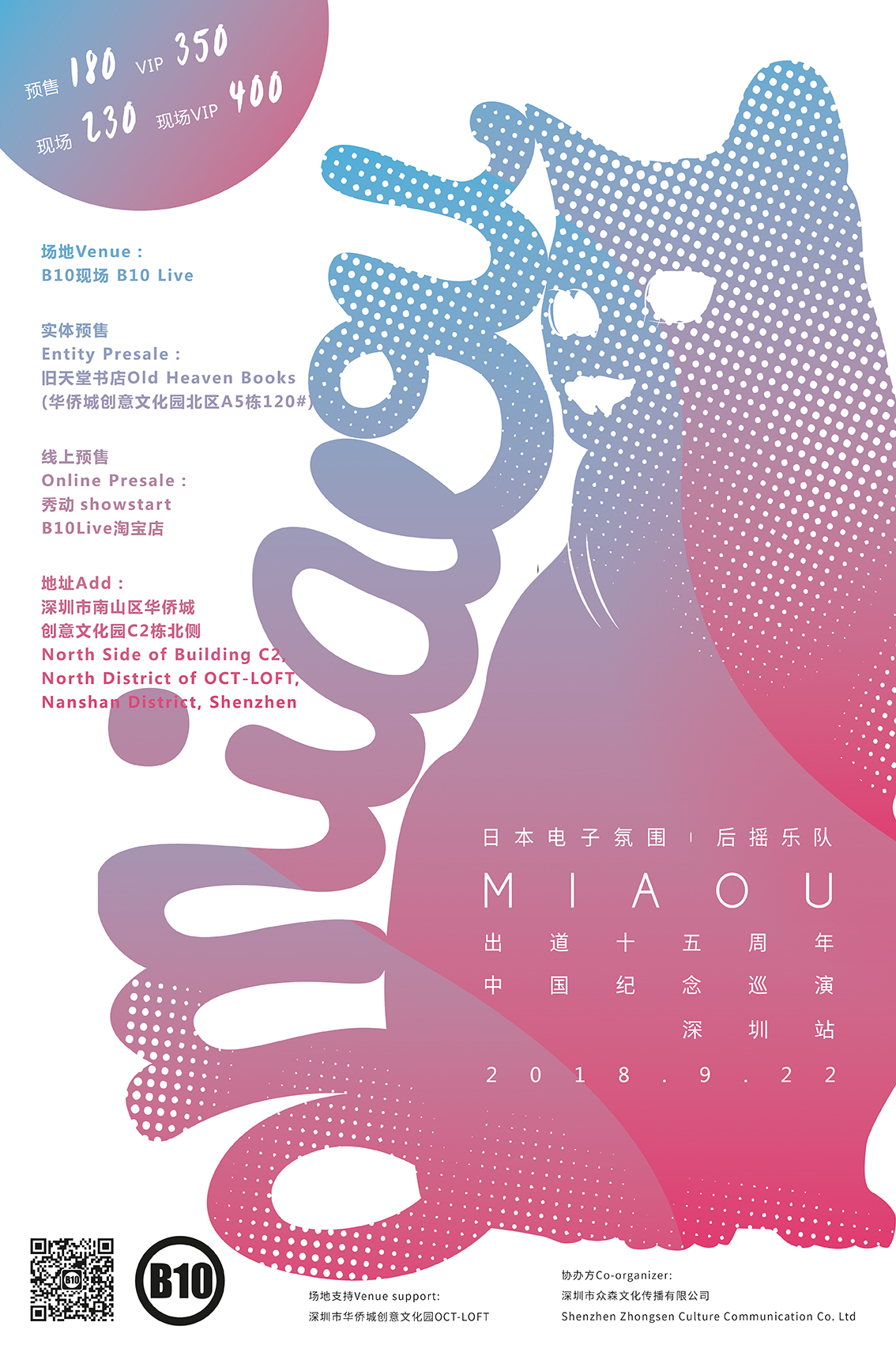 【海报】0922 小.jpeg