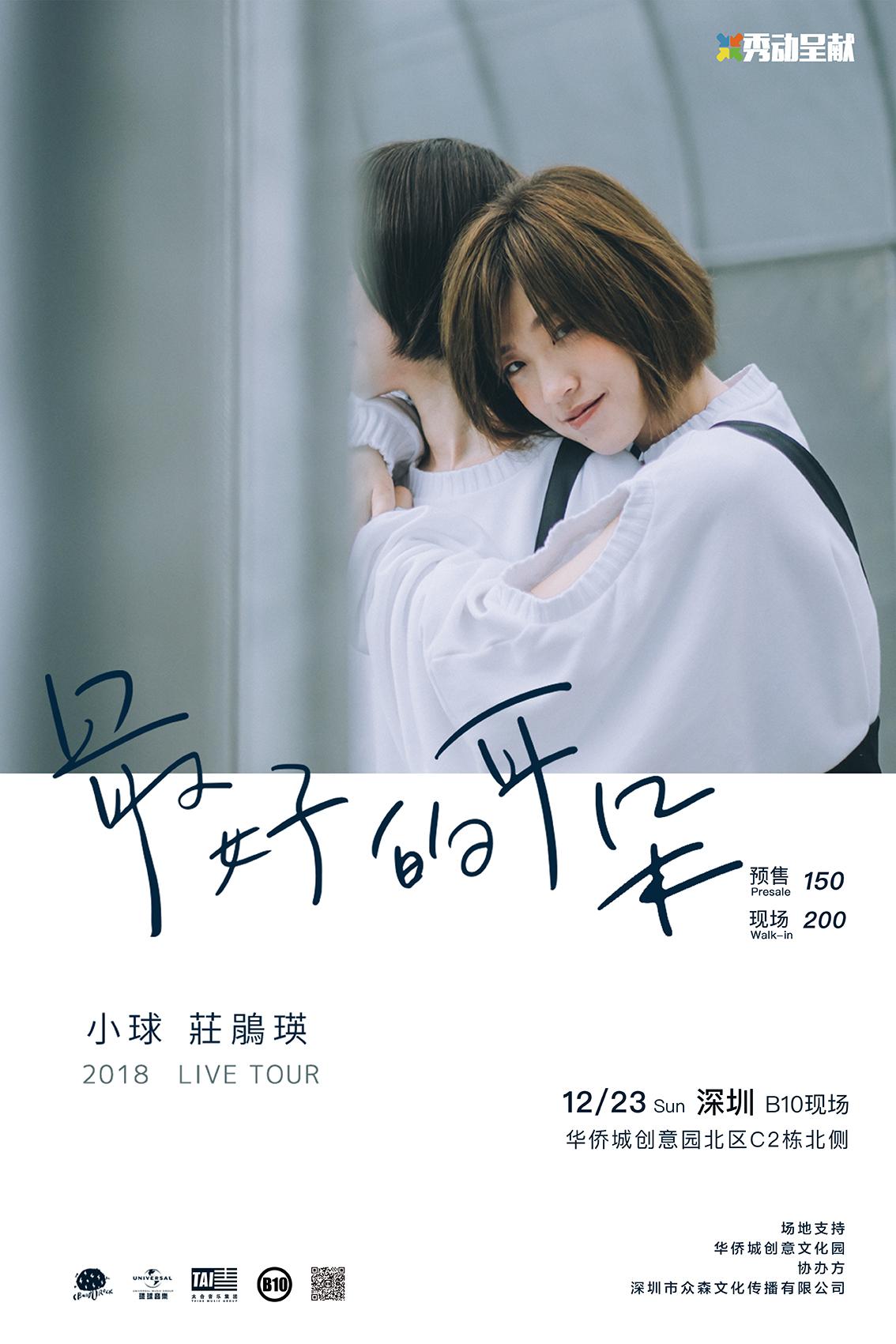 【海报】1223 小.jpg