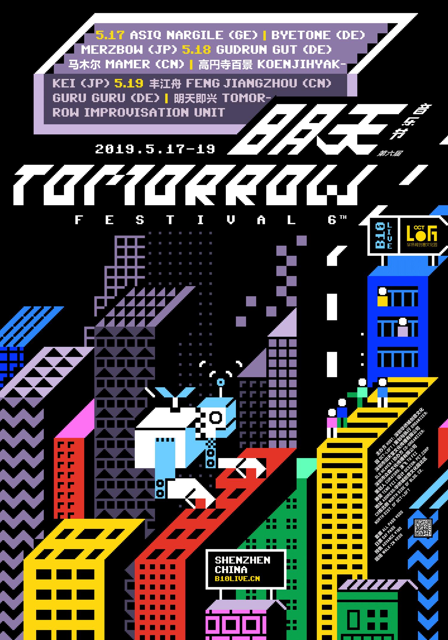 第六届明天音乐节  6th Tomorrow Festival   2019.5.17 - 5.19