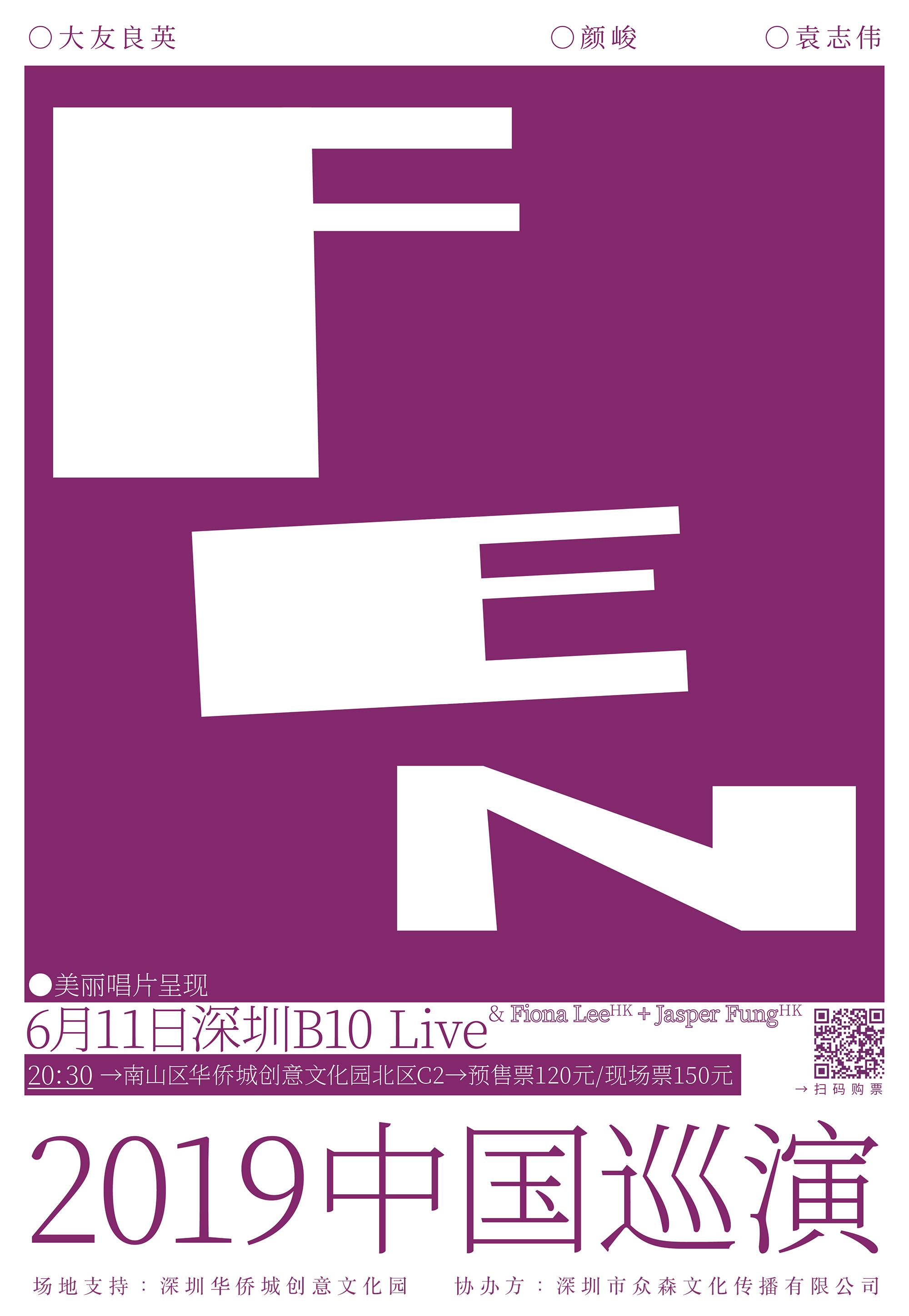 【海报】0611 FEN 小.jpg