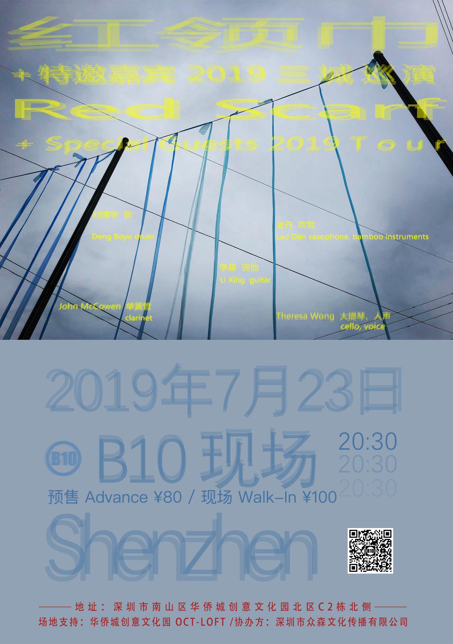 【海报】0723 红领巾 小.jpg