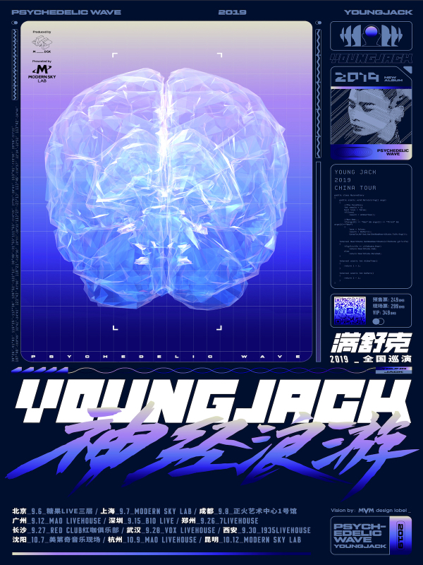 Young Jack 2019 China Tour Shenzhen Station