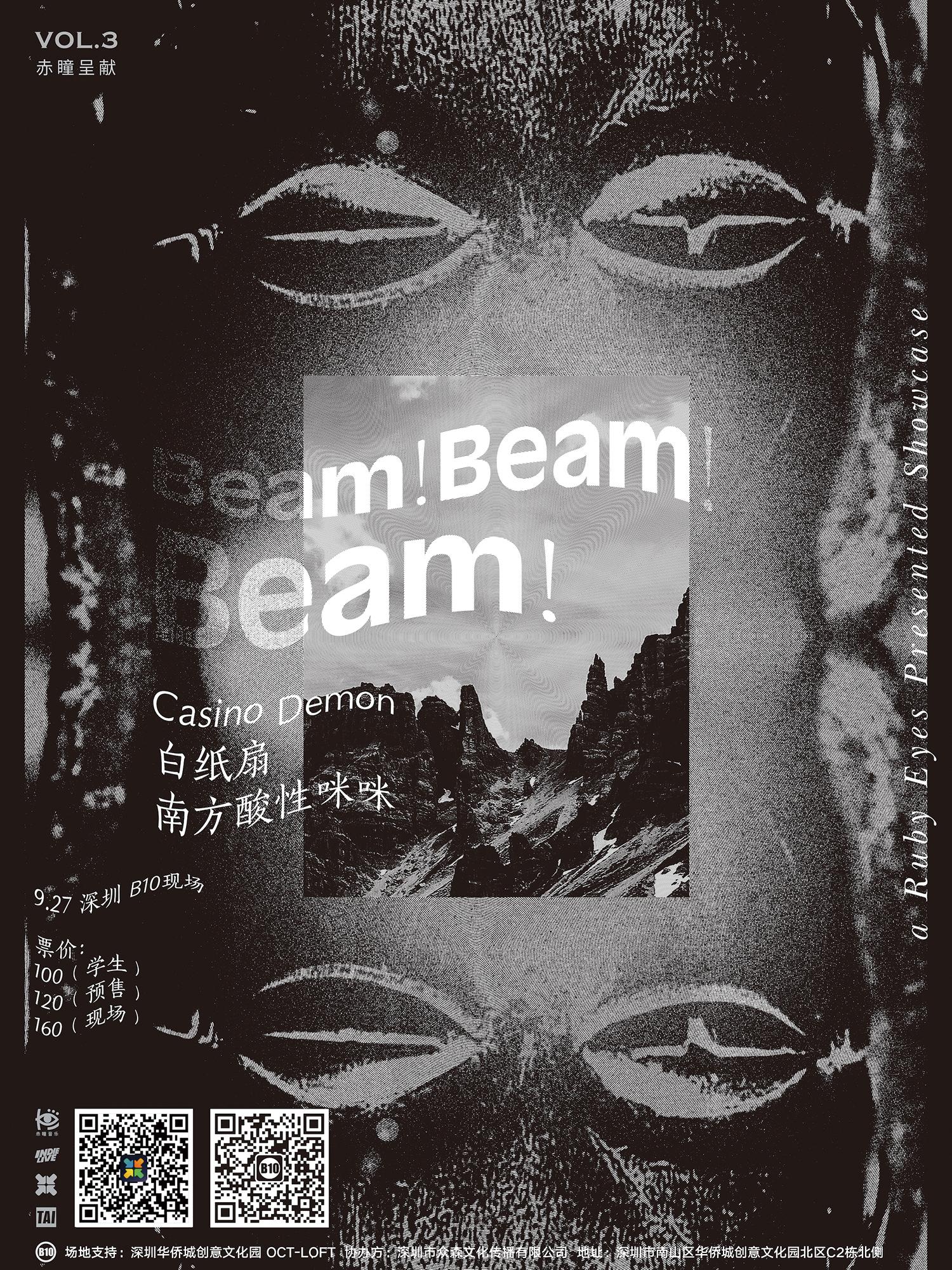 【海报】0927 Beam!Beam!Beam! 小.jpg