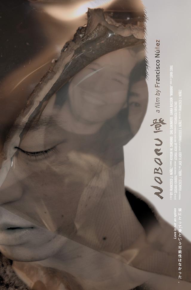 Noboru poster_04_v02.jpg