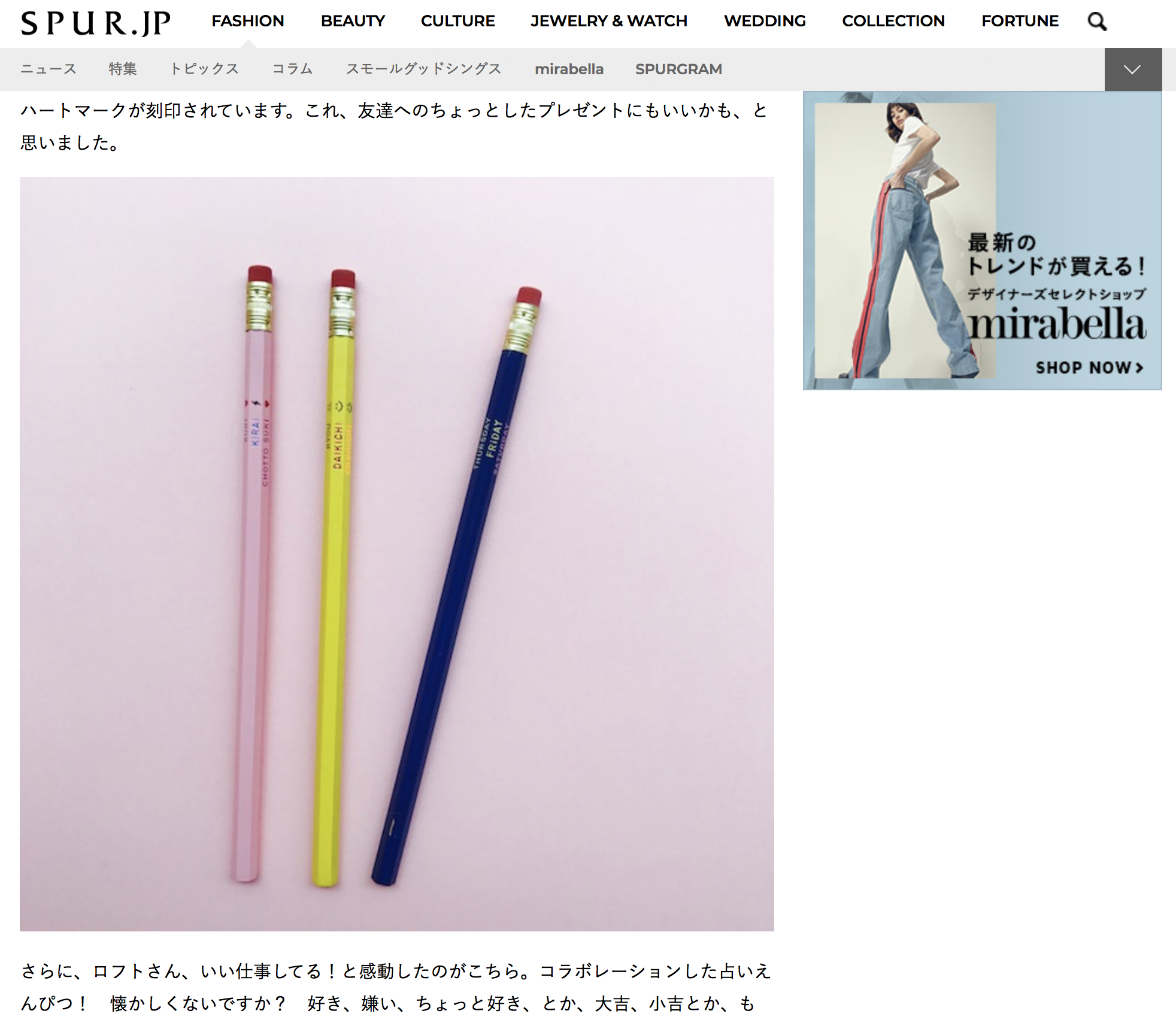 spur magazine loft ginza feature.png